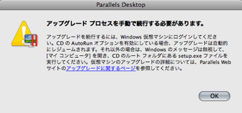 Parallels画面