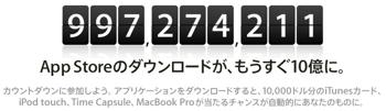 アプリ10億ダウンロードまで
