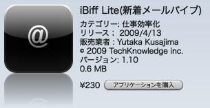 iBiff Lite