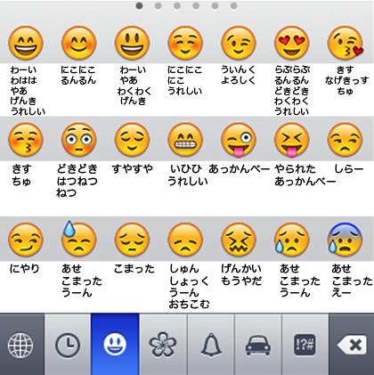 iPhone 絵文字