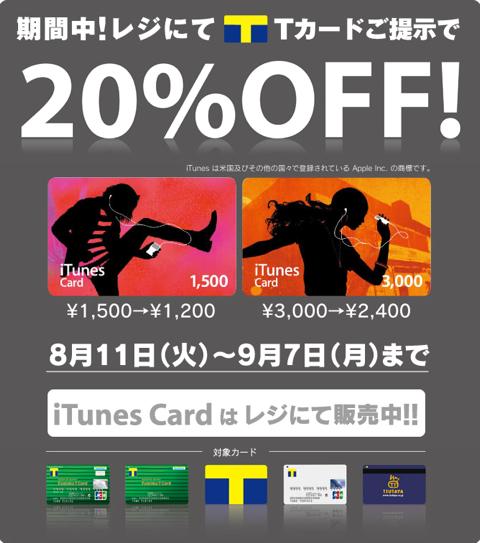 ファミマiTunesカード割引キャンペーン