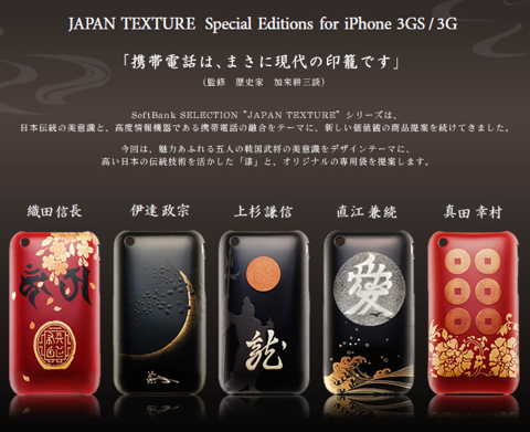 iPhone 3GS cover