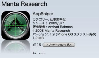 AppSniper