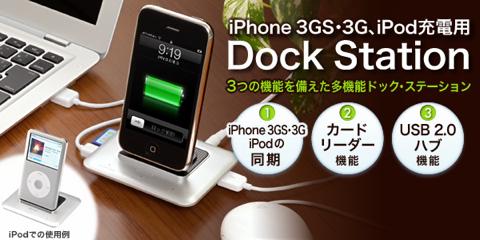 iPhone iPod Dock サンワダイレクト