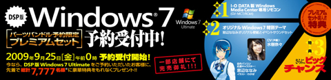 Windows7予約
