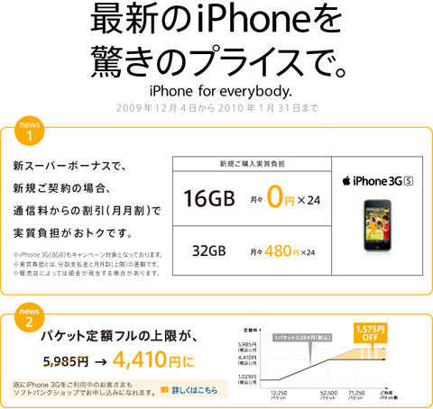 iPhone for everybody