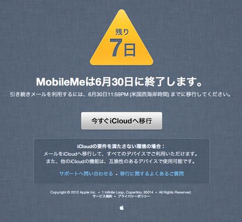 MobileMe last week